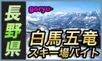 白馬五竜スキー場バイト