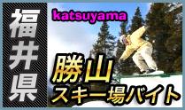 スキージャム勝山スキー場