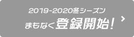 2019-2020冬シーズンまもなく登録開始!