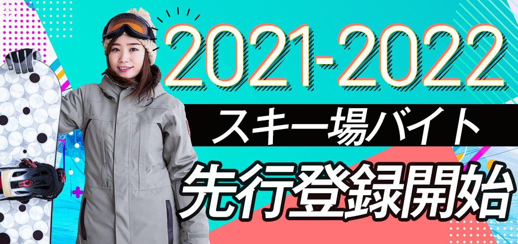 2021-2022スキー場バイト先行登録