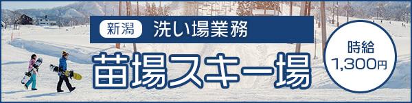 新潟・苗場スキー場・洗い場