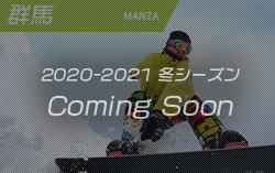 万座温泉スキー場バイト