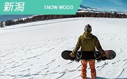 中里スノーウッドスキー場